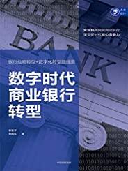 數字時代商業銀行轉型(銀行戰略轉型+數字化轉型路線圖。金融科技賦能商業銀行,重塑新時代核心競爭力)