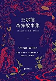 王尔德奇异故事集(五个短篇小说,悬疑、惊奇、迷人的哥特风格。读王尔德吧,你会拥有一颗有趣且不老的灵魂。)(果麦经典)