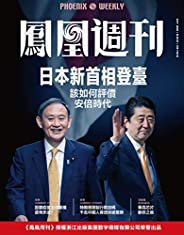 日本新首相登臺 香港鳳凰周刊2020年第29期