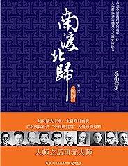 南渡北归:离别(增订版) (博集历史典藏馆)