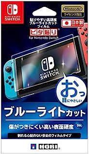Hori 【任天堂授权产品】高硬度蓝光切割贴膜 保护膜 容易粘贴 适用于任天堂 Switch