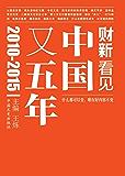 中国又五年:2010—2015(最深入的采访,最深度的报道,观点犀利,一针见血,帮你读懂社会热点背后的真相。)