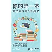 你的第一本英文学术写作指导书(知乎 Luyao Zou 作品)(从不知道如何下笔,到高效率地完成论文,转变从这里开始!) (知乎「一小时」系列)