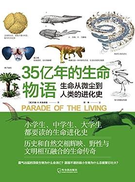 35億年的生命物語(生命從微塵到人類的進化史)