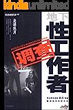 走进风月:地下性工作者调查 (文化中国系列丛书)