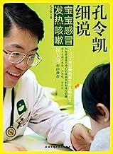 孔令凯细说宝宝感冒发热咳嗽:崔玉涛作序推荐、深度育儿科普!孩子遭遇的健康问题,这次彻底搞清楚!孩子少受罪,家长不焦虑。
