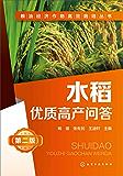 水稻优质高产问答(第二版)
