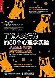 熟悉人类行为的50个心理学实验:从巴甫洛夫的狗到罗夏墨迹测验(50个经典心理学研究!一次全掌握!)