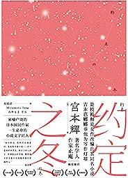 约定之冬(日本文学至高荣誉得主,被全日本宠爱了50年的国宝级大作家,长篇代表作首度引进)
