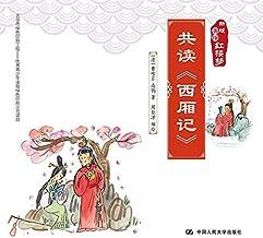 新版美绘红楼梦(第四册) 共读《西厢记》