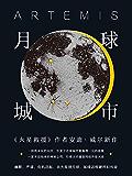 月球城市(Goodreads年度科幻!《火星救援》作者新作!一段光纤引发的月球城市血案!幽默,严谨,危机迭起,延续话痨硬…