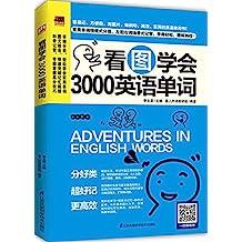 看图学会3000英语单词(高效、实用的英语单词书) (易人外语)