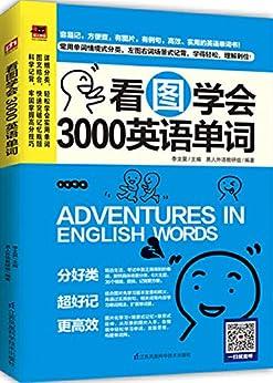 """""""看图学会3000英语单词(高效、实用的英语单词书) (易人外语)"""",作者:[李文昊, 易人外语教研组]"""