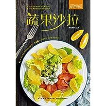 萨巴厨房:蔬果沙拉(萨巴厨房是国内知名美食图书品牌,十几年坚持简单,实用,健康,贴近生活的理念,为读者打造经典的美食系列书;让萨巴老师带你吃一盘简单清爽营养丰富的食物,过一段潇洒惬意轻松愉快的时光。)