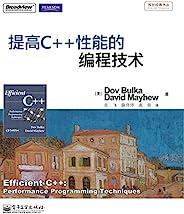 提高C++性能的编程技术