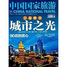 中国国家旅游 月刊 2018年05期
