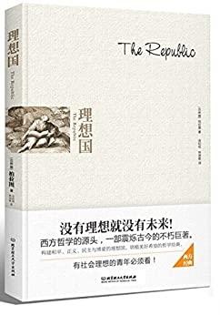 """""""理想国"""",作者:[柏拉图, 吴松林, 林国敬]"""