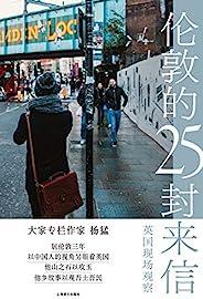 """倫敦的25封來信:英國現場觀察【上海譯文出品!""""大家""""專欄作家旅居英國三年,從一個中國人的視角記錄對英國社會的觀察和所思所悟】"""