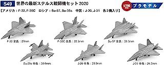 PIT-ROAD 1/700比例 Sky Wave系列 世界隐形战斗机套装 2020 塑料模型 S49