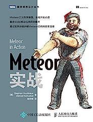 Meteor实战 (图灵程序设计丛书)