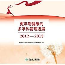 更年期健康的多学科管理进展2012-2013