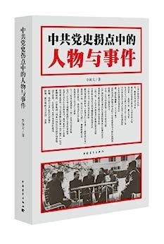 """""""中共党史拐点中的人物与事件"""",作者:[李海文]"""