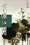金庸作品集:笑傲江湖(第一卷)(新修版) (笑傲江湖【新修版】 1)