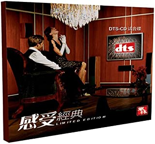 风林唱片•DTS-CD试音碟发烧:感受经典(CD 普通版)