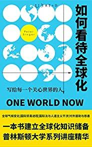 如何看待全球化(全球气候、经济、法律:前国际伦理学会主席倾力撰写,普林斯顿大学系列讲座精华,一本书建立全球化知识储备!) (未读·思想家)