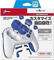 【配备连射/背面按钮】【附带*盒】CYBER ·陀螺仪控制器 PRO 无线型 ( SWITCH 用) 白色×蓝色 - Switch