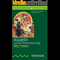 阿拉丁和神灯(第1级) (书虫·牛津英汉双语读物)
