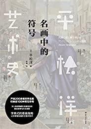 平松洋藝術史系列:名畫中的符號