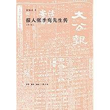报人张季鸾先生传[修订版]