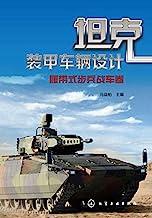 坦克装甲车辆设计——履带式步兵战车卷