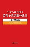 中华人民共和国劳动争议调解仲裁法案例解读本