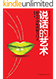 说话的艺术:最有中国味的魅力口才(一本我想要的口才书,完美的演讲与口才训练读本,让你快速学会说话的技巧和说话的艺术,瞬间…