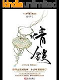 情锁(藤萍出道成名作十六年首度修订,比《九功舞》《吉祥纹莲花楼》更具里程碑意义的初心。)