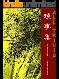 琐事集(外研社双语读库) (外研社双语读库,文·书系)