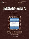数据挖掘与R语言(原书第2版) (数据科学与工程技术丛书)