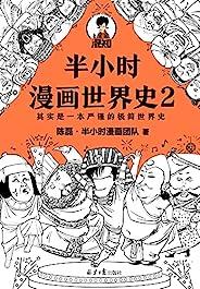 半小时漫画世界史2(四大文明古国组团出道,为啥只剩中国屹立不倒?其实是一本严谨的极简世界史!混子哥新作!)