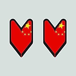 两包中华民国司机徽章贴纸 FA Graphix 贴花 瓦卡巴叶 中国