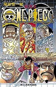 """航海王/One Piece/海贼王(卷58:这个时代名为""""白胡子"""") (一场追逐自由与梦想的伟大航程,一部诠释友情与信念的热血史诗!全球发行量超过4亿8000万本,吉尼斯世界记录保持者!)"""