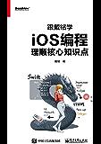 跟戴铭学iOS编程:理顺核心知识点