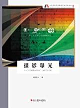 摄影曝光(专业教程全新改版,累计销售45万余册,权威推荐,好评不断!文图相辅,一目了然,理论联系实际,可操作性强。学习摄影构图与用光,就是可以这么简单。掌握摄影诀窍,快速成为摄影达人!) (北京电影学院摄影专业系列教材(新版))