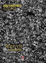时代的精神状况丛书:断裂的年代:20世纪的文化与社会 (开放历史系列)