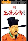 王安石传(经典图文版) (博集历史典藏馆)