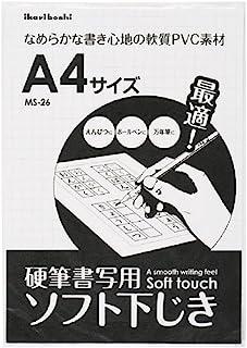 西敬 书垫 硬笔用软质 A4尺寸 2片装 MS-262