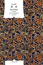 香水:一个谋杀犯的故事【德国神秘作家聚斯金德的小说名作,问世30余年被译成42种语言版本,同名改编电影超40万影迷标记】 (译文经典)