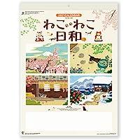 新日本日历 2021年 日历 壁挂式 猫咪・猫咪日和 NK74