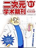 二次元学术期刊第01期